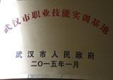 被评为武汉市职业实训基地