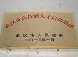 被评为武汉市高技能人才培训基地