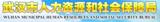 武汉市人社局